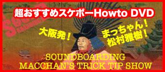 soundboarding,まっちゃん,Howto,DVD